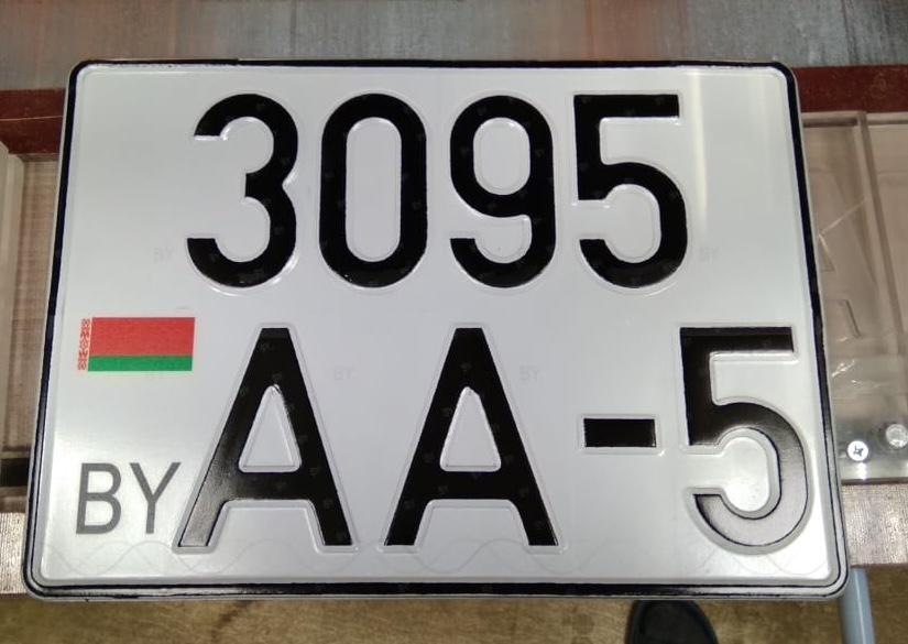 Дубликаты Белорусских номеров
