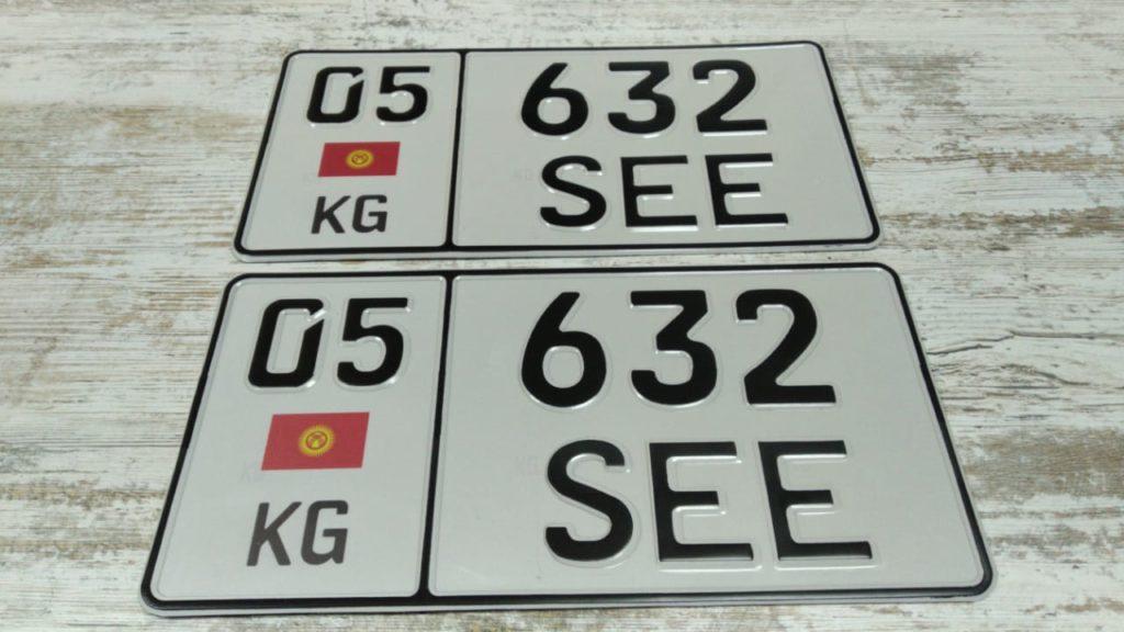 Дубликаты номеров Киргизии